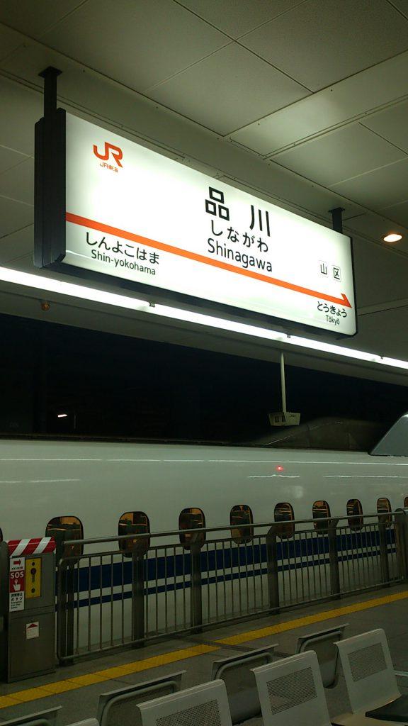 品川駅の新幹線ホーム