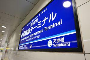 京急線の羽田空港駅