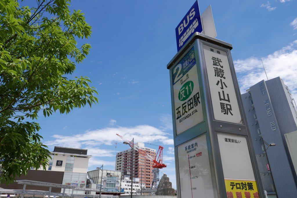 武蔵小山駅バス停