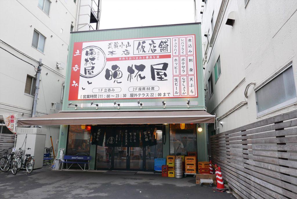 晩杯屋武蔵小山本店